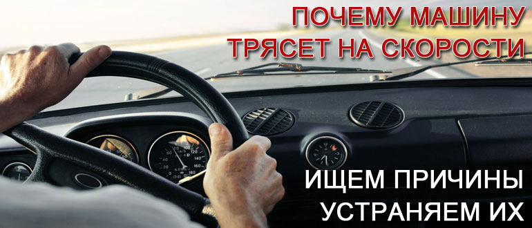 машину-трясет-на-скорости