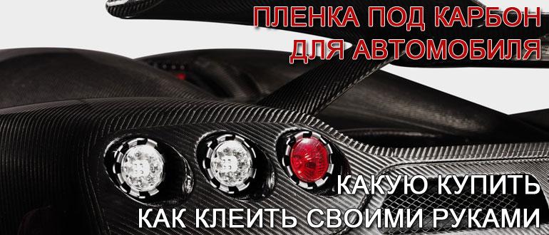 пленка-под-карбон