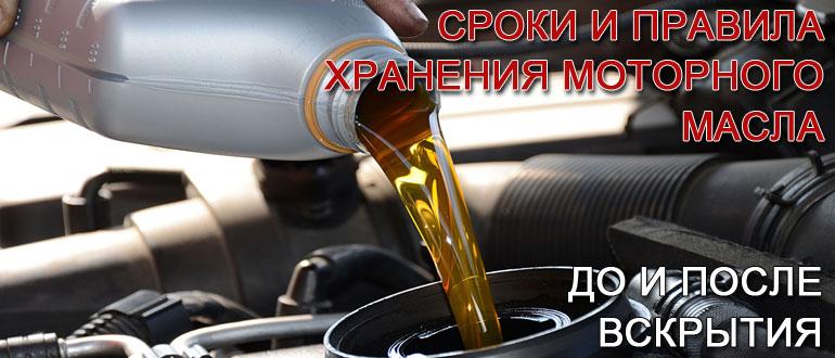 срок-хранения-моторного-масла