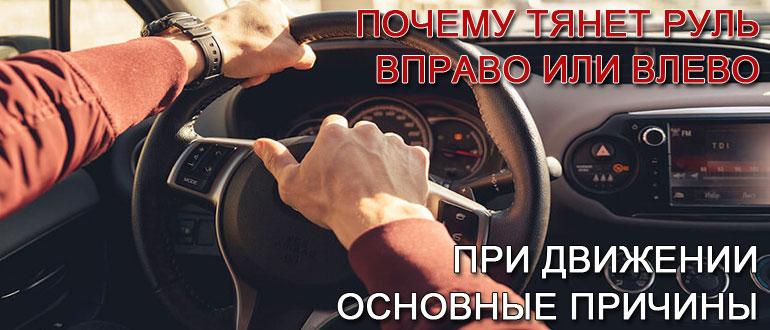 тянет-руль-вправо