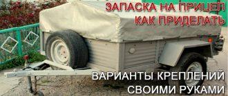 запаска-на-прицеп