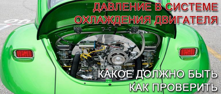 давление-в-системе-охлаждения-двигателя