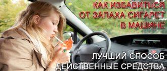 как-избавиться-от-запаха-сигарет-в-машине