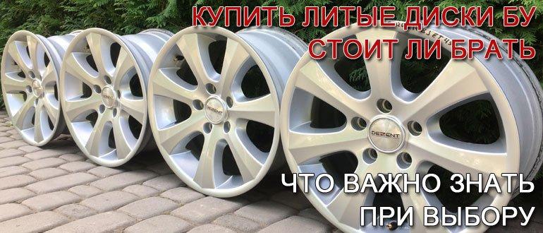 купить-литые-диски-бу