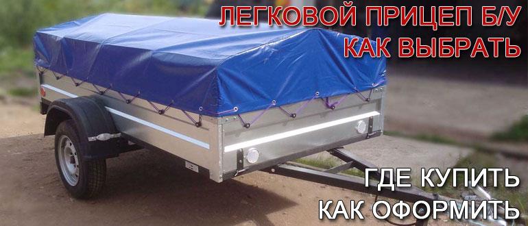 легковой-прицеп-бу