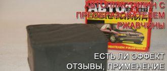 автопластилин-с-преобразователем-ржавчины