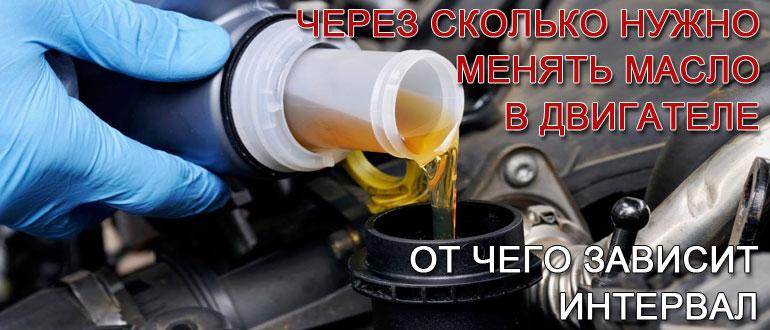 через-сколько-нужно-менять-масло-в-двигателе