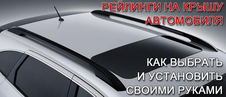 рейлинги-на-крышу-автомобиля
