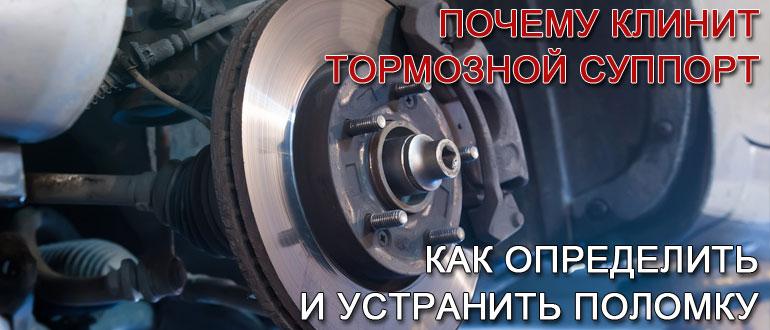 почему-клинит-тормозной-суппорт