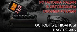 установка-рации-в-автомобиль