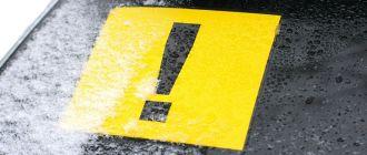 знак-начинающий-водитель-сколько-должен-висеть
