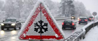 как-подготовить-автомобиль-к-зиме